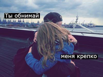 ты обнимай крепко картинки меня