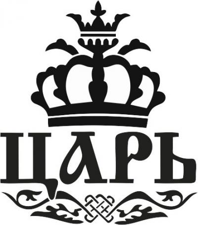 Надпись царь 1 копейка 1914 года цена в украине