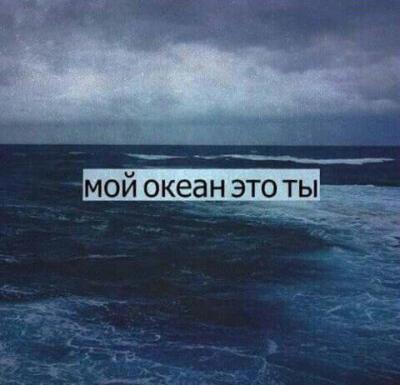 Скачать песню l one мой океан это ты