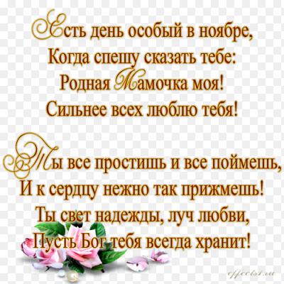 Поздравления день матери маме от дочери