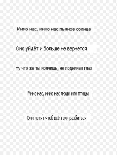 алексеев пьяное солнце текст аккорды