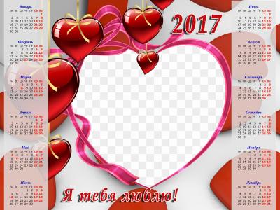 Календарь 2017 рамки