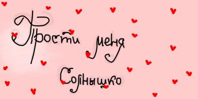 Салютом, картинки прости меня милый я люблю тебя