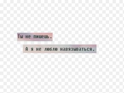 Тумблер цитаты на русском для фотошопа