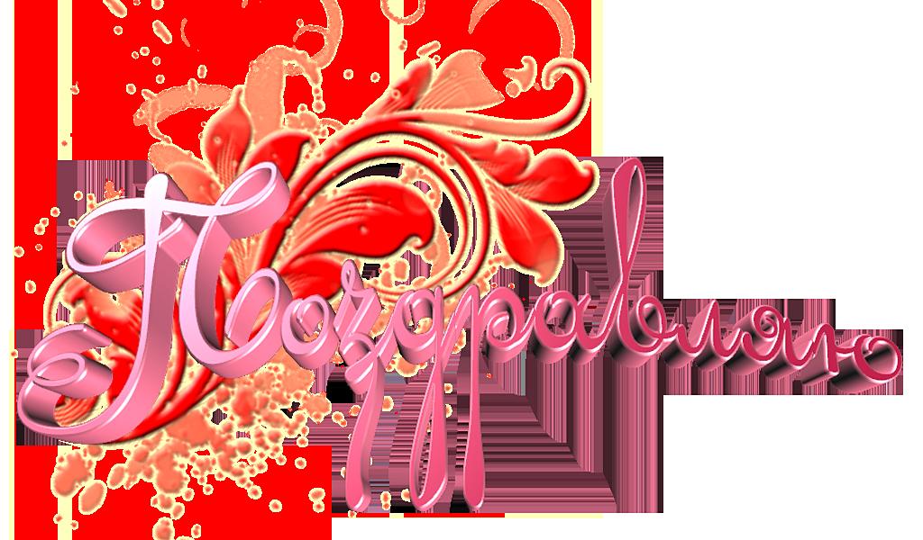 Картинка Поздравляю - Поздравительные Открытки