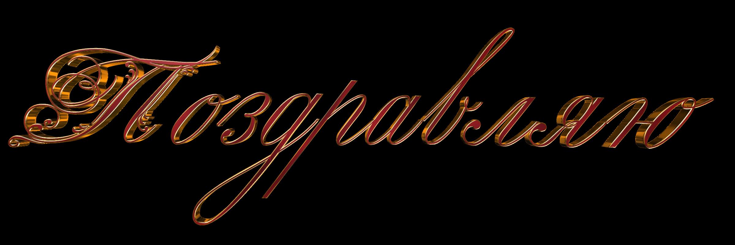 Надпись примите наши поздравления