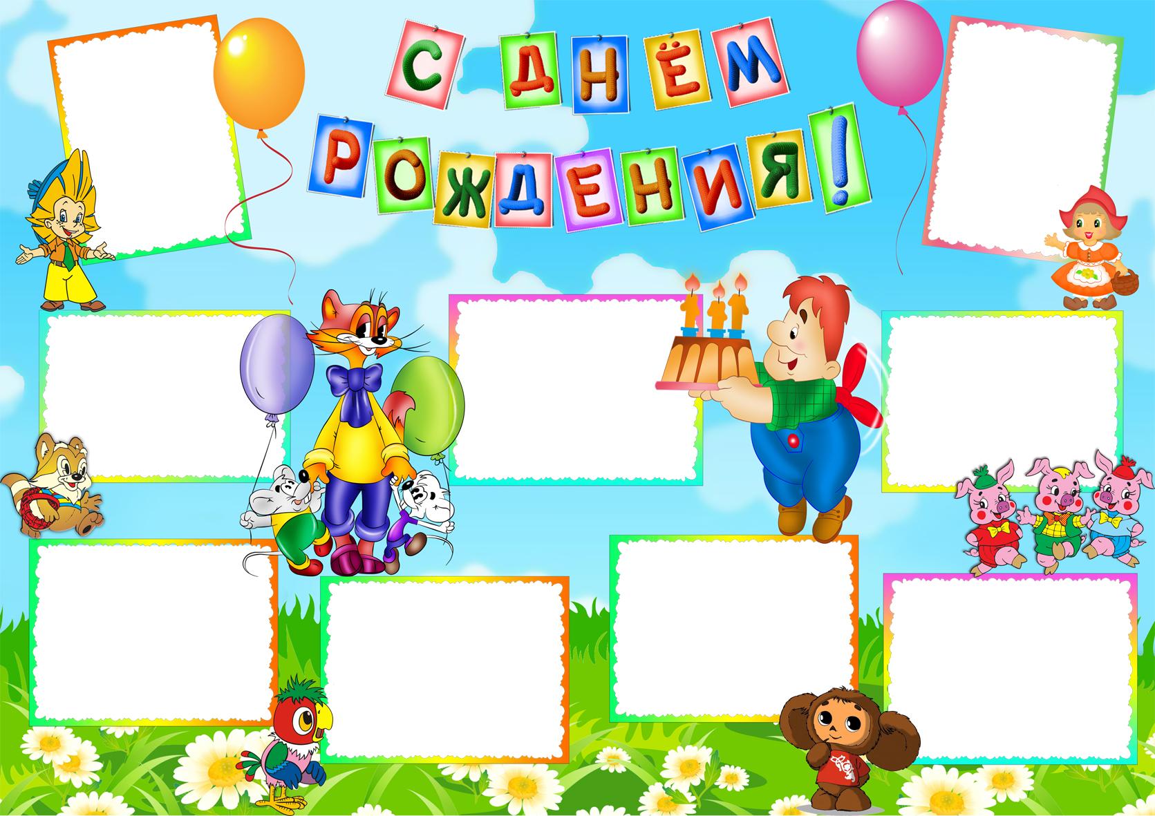 С днем рождения картинки плакаты, открытках интернете