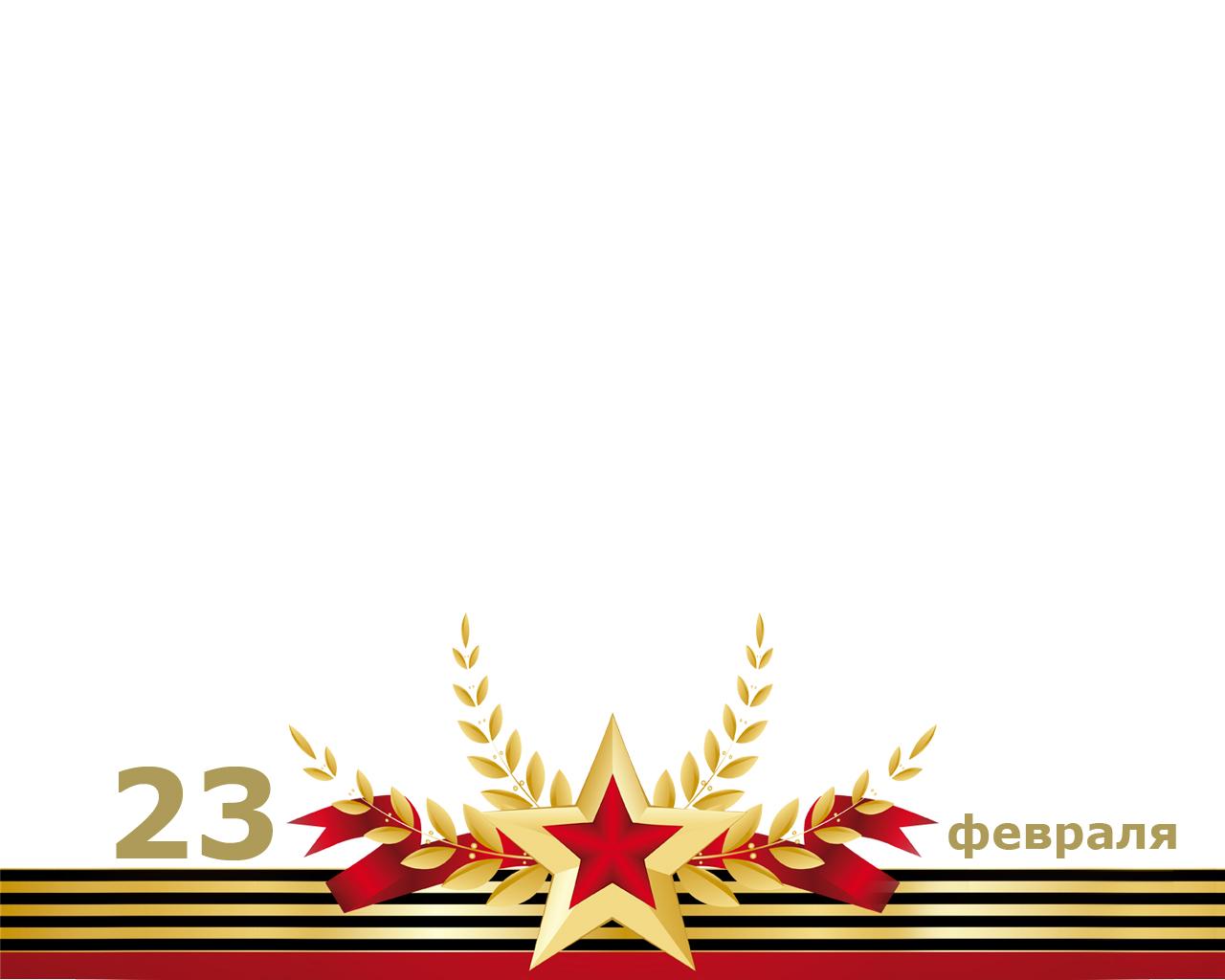 Задний фон для открытки на 23 февраля