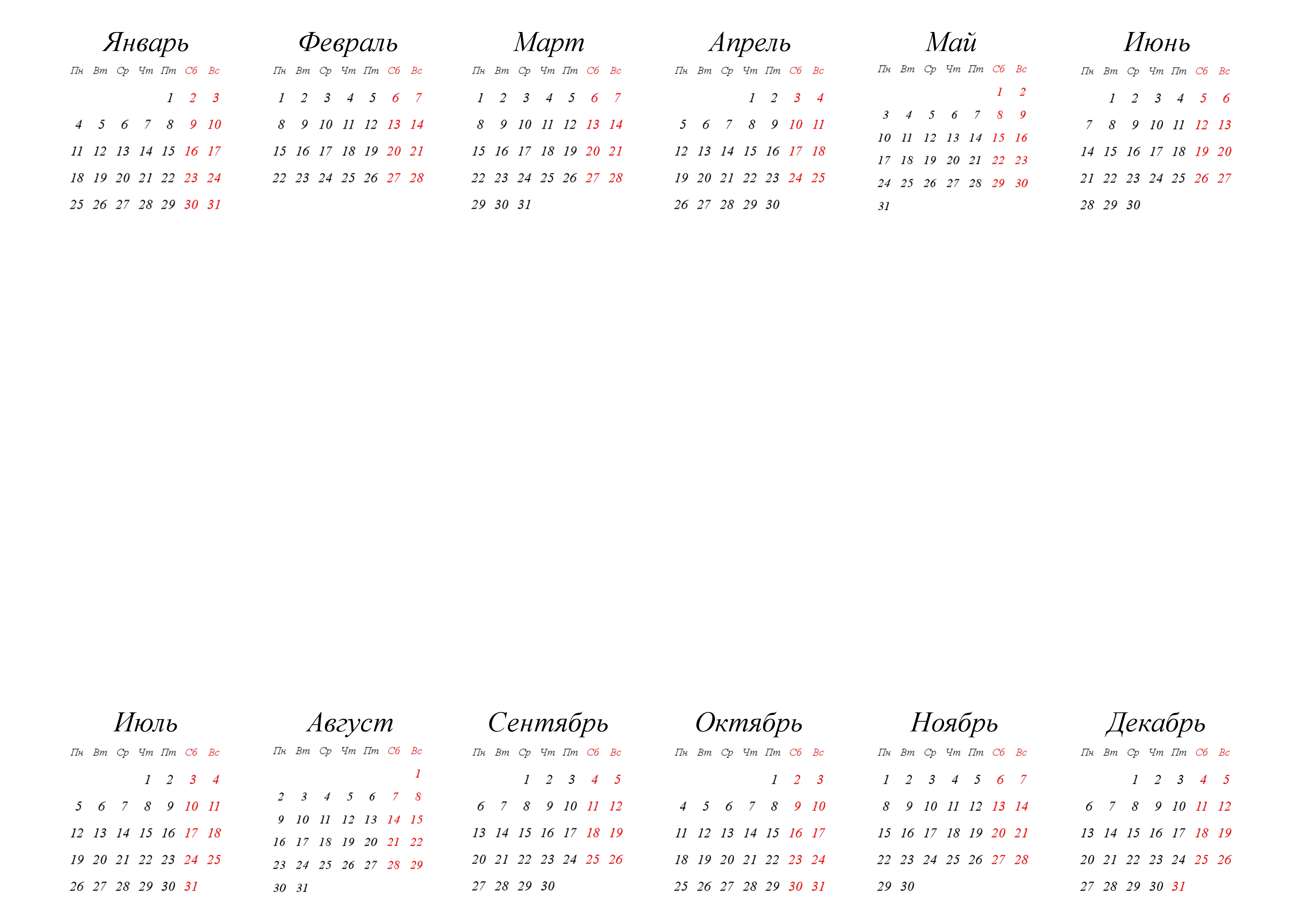 Фотошоп календарь сетка 2017