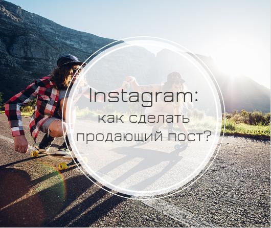 Как сделать фото для инстаграмма с надписью
