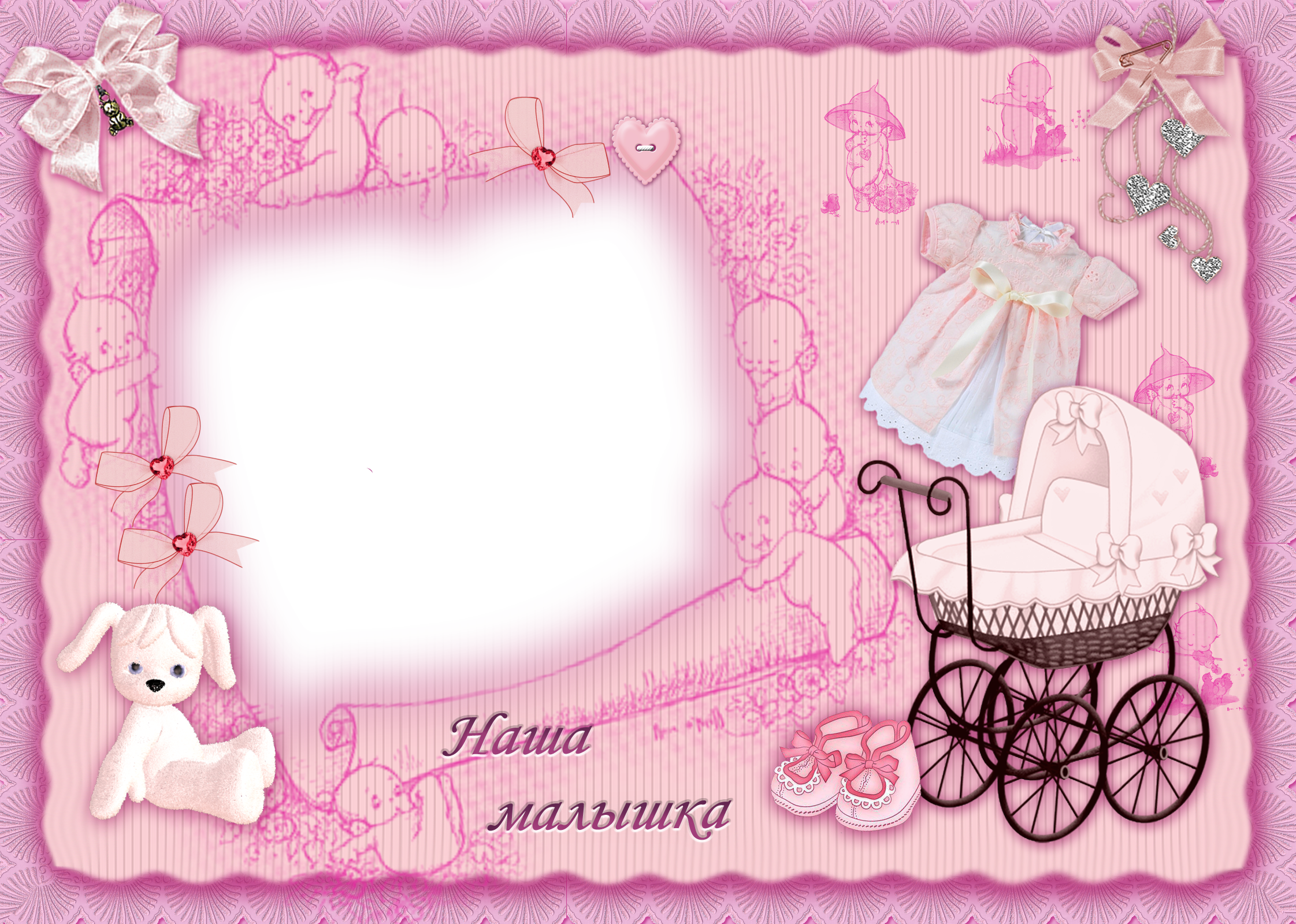 Шаблон открытки новорожденному
