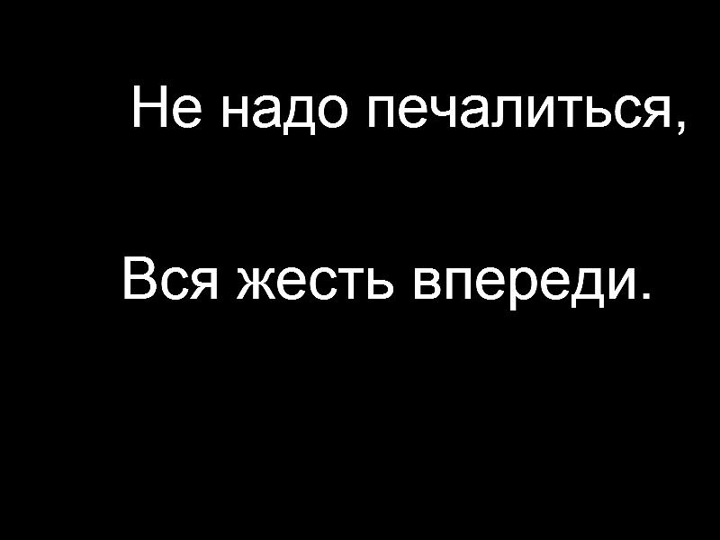 Не надо печалиться — 8