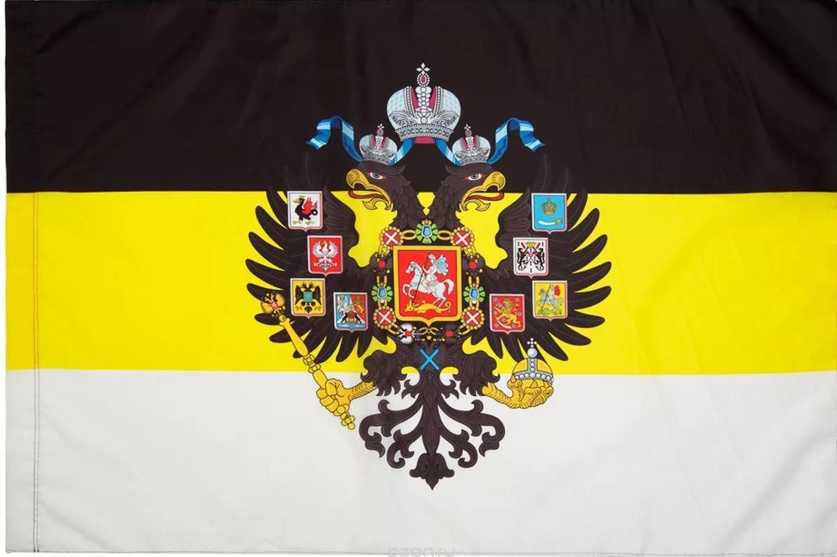 Фото имперского флага россии край славится