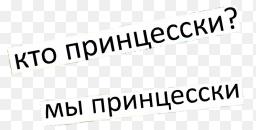 надпись татарка