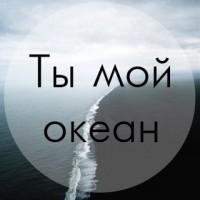 Картинки с надписью ты мой океан это ты, поздравление